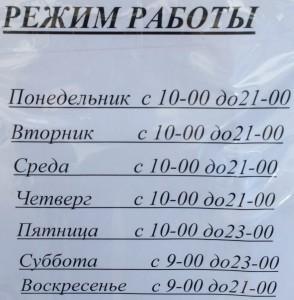 Расписание работы магазина У Михалыча, поселок Береть.